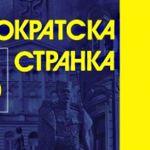 Izbori2016: DS poklonio 100 ulaznica za koncert Bobana Bjelića