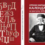 """Spreman novi broj """"Srpskog narodnog kalendara"""""""