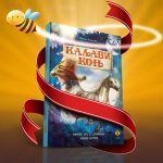 """Pčeličina knjiga """"Kaljavi konj"""" najbolja knjiga za decu u 2015.godini"""