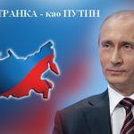 Izbori 2016: Ruska stranka – da Čačak ima bolju saradnju sa Rusijom