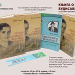 Predstavljanje knjige o Dijani Budisavljević
