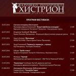 """Milanovačko pozorište u trci za međunarodnu nagradu """"Histrion"""""""