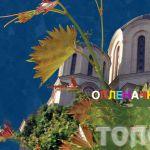 Rasim Ljajić u petak, 7. oktobra otvara Oplenačku berbu