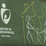 Centar za socijalni rad obeležio 57 godina postojanja