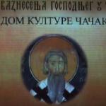 Svetosavska akademija 27. januara u čačanskom Domu kulture