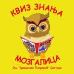 """U ponedeljak u Slatini počinje kviz znanja """"Mozgalica"""""""