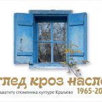 """Monografija """"Pogled kroz nasleđe"""" predstavljena u Gornjem Milanovcu"""