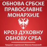 """Tribina ,,Obnova srpske pravoslavne monarhije"""" 21. januara u sali Skupštine grada Čačka"""