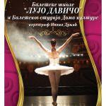 Tradicionalni koncert čačanskih balerina večeras u Domu kulture