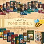 """""""Pčelici"""" nagrada """"GOMIONICA"""" banjalučkog Sajma knjiga"""