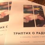 """Čačansko pozorište u Istarskom narodnom kazalištu sa predstavom ,,Triptih o radnicima"""""""