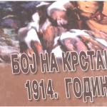 U Velikom ratu stradalo 3. 240 ratnika iz Dragačeva, 37 odlikovano Karađorđevom zvezdom