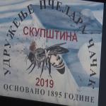 """Održana godišnja Skupština Udruženja pčelara """"Čačak"""""""