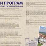 Više od četrdeset kulturnih događaja u Milanovcu povodom Dana opštine